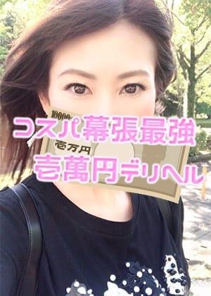 かえで コスパ幕張最強壱萬円デリヘル (幕張発)