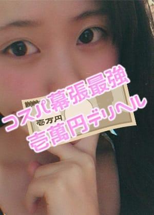 えりこ コスパ幕張最強壱萬円デリヘル (幕張発)