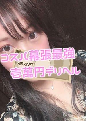 えりか コスパ幕張最強壱萬円デリヘル (幕張発)