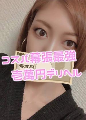 ありさ コスパ幕張最強壱萬円デリヘル (幕張発)