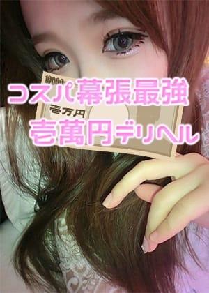 あいな コスパ幕張最強壱萬円デリヘル (幕張発)
