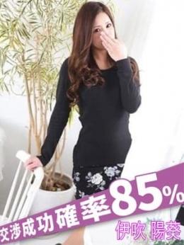 伊吹 陽葵◆スレンダー色気抜群 交渉妻 80分10000円 (沼津発)