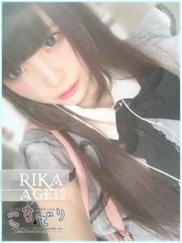 RIKA☆りか コスプレ専門店 こすでり ― COSPLAY DELIVERYHEALTH ― (八王子発)