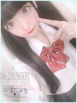 NATU☆なつ コスプレ専門店 こすでり ― COSPLAY DELIVERYHEALTH ― (国分寺発)