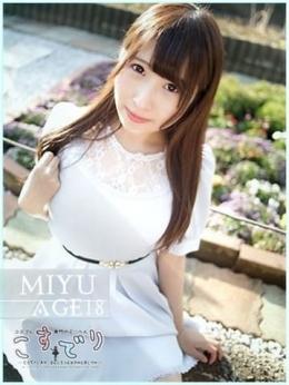 MIYU☆みゆ コスプレ専門店 こすでり ― COSPLAY DELIVERYHEALTH ― (松阪発)