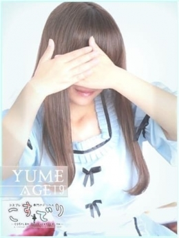 YUNE☆ゆめ コスプレ専門店 こすでり ― COSPLAY DELIVERYHEALTH ― (鈴鹿発)