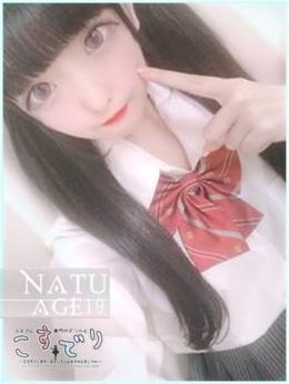 NATU☆なつ コスプレ専門店 こすでり ― COSPLAY DELIVERYHEALTH ― (鈴鹿発)