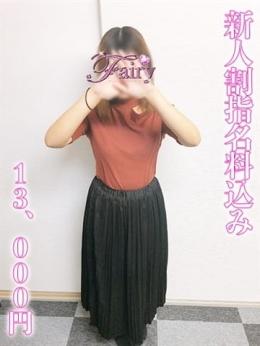 あいな スレンダー美女専門店 フェアリー (熊本発)