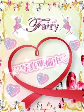 れな スレンダー美女専門店 フェアリー (熊本発)