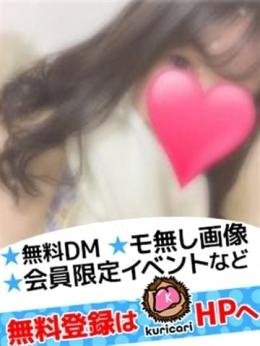 めぐみ クリカリ (川崎発)