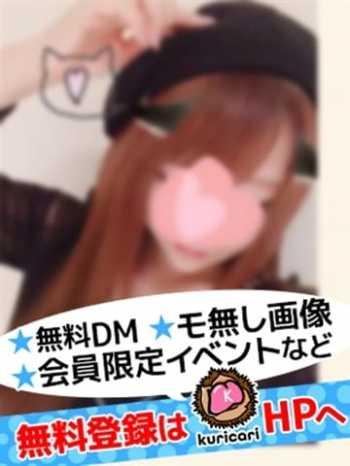 めいな クリカリ (大宮発)