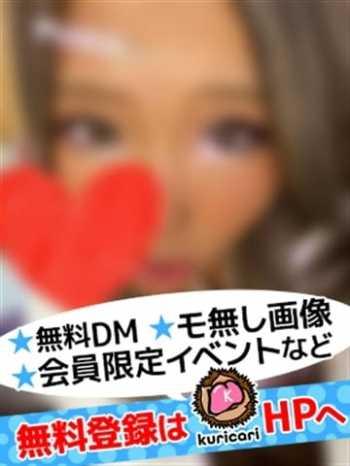 あゆ クリカリ (大宮発)