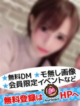 睦月みお クリカリ (相模原発)