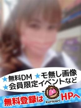 凛 クリカリ (渋谷発)