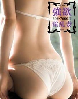 ちえみ 強欲淫乱妻60分7000円 (錦糸町発)