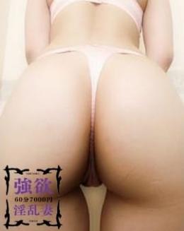 るり 強欲淫乱妻60分7000円 (浦安発)