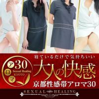 京都性感帯アロマ30 (新大阪発)