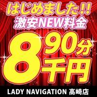 LADY NAVIGATION 高崎店 (高崎発)