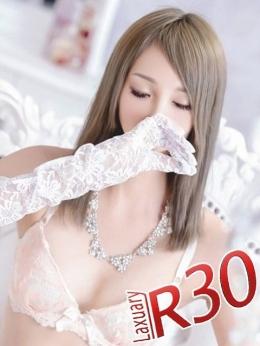 らむ Luxary R30 (横浜町田IC発)