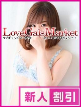 さな ラブギャルズマーケット (新横浜発)