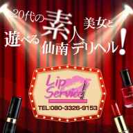 LIP SERVICE(リップサービス) (名取発)