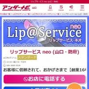 リップサービスneo