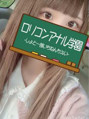 ちょうじちゃ ロリコンアナル学園しょとー部いちねんちぇい (松戸発)