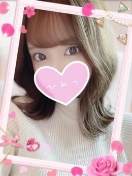 しいな Love★Essence (栄町発)