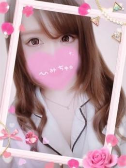ほむら Love★Essence (栄町発)