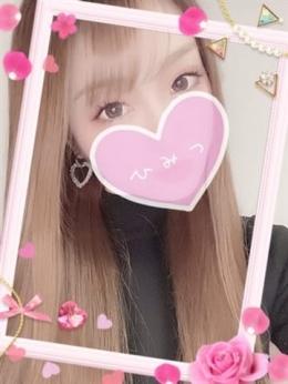 るい Love★Essence (三鷹発)