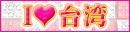 I LOVE-台湾