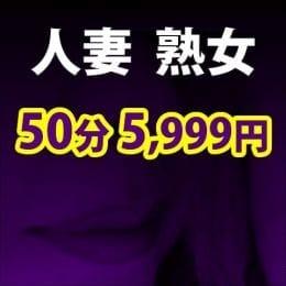 5,999円 池袋で熟女の風俗 マダムいやーん (練馬発)