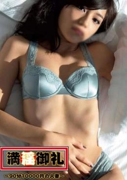アオイ◆細身美人 満淫御礼~90分10000円の人妻~ (池袋発)