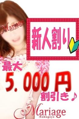 新人割り☆(50) マリアージュ (太田発)