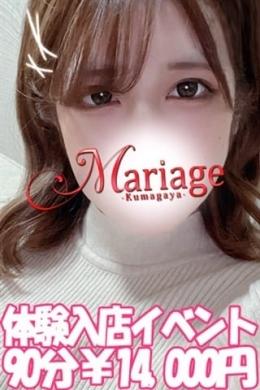 にか☆体験 マリアージュ (太田発)