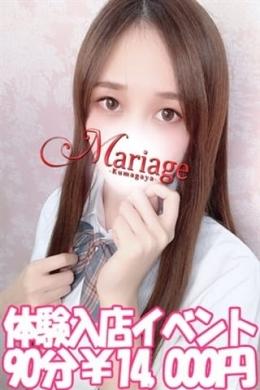 まゆか☆体験 マリアージュ (太田発)