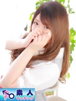 みやび 素人マッチング (関内発)
