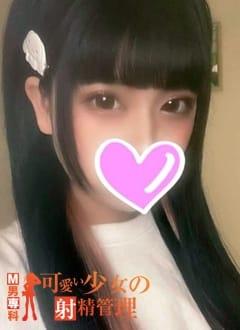 ちか M男専科 可愛い少女の射精管理 (静岡発)