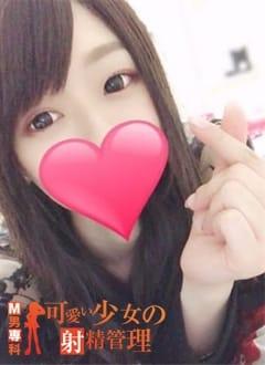 ♥おと♥ M男専科 可愛い少女の射精管理 (静岡発)