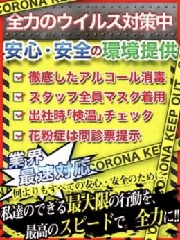 ※新型コロナウイルス対策※ めいどり~む☆ (丸の内・錦発)