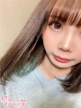 あおい Story(ストーリー) (岐阜発)