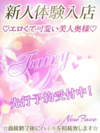 ☆新人体験入店☆いろは ミセスフェアリー京都舞鶴 (舞鶴発)