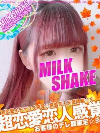 ホノカ ミルクシェイク (松本発)