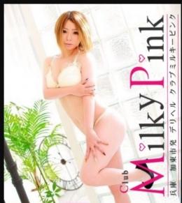 みさ Club Milky Pink (滝野発)
