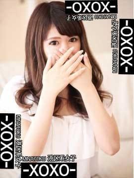 きれい 港区系女子-xoxo- (新橋発)
