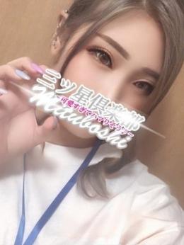 アクア☆可愛すぎてハマ 三ツ星倶楽部 (岡山発)