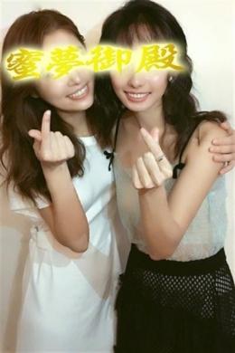 3Pスレンダー姉妹 派遣型性感エステ&ヘルス 東京蜜夢 (新橋発)