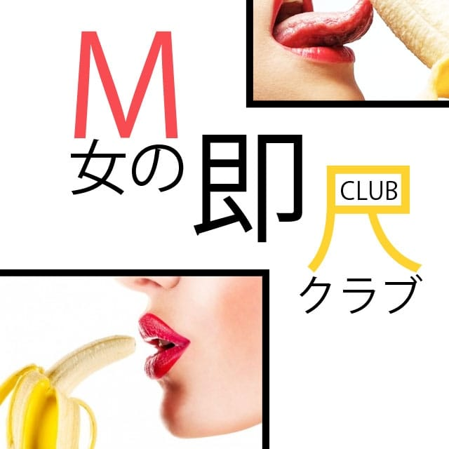 M女の即尺クラブ