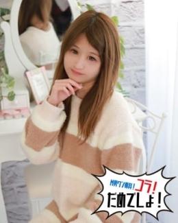 りりあ M男クン専科!コラ!だめでしょ! (春日部発)