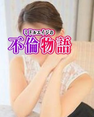 くるみ ミドルエイジの不倫物語 (川越発)